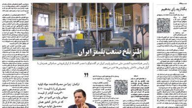 تصویر از نسخه الکترونیک روزنامه ۲۸ اردیبهشت ماه ۱۴۰۰