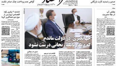 تصویر از نسخه الکترونیک روزنامه ۱۲ اردیبهشت ماه ۱۴۰۰