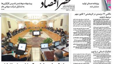 تصویر از نسخه الکترونیک روزنامه ۹ خرداد ماه ۱۴۰۰