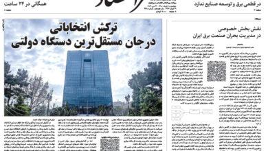 تصویر از نسخه الکترونیک روزنامه ۱۰ خرداد ماه ۱۴۰۰