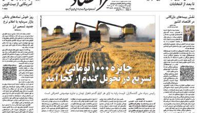 تصویر از نسخه الکترونیک روزنامه ۱۳ اردیبهشت ماه ۱۴۰۰