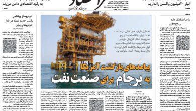 تصویر از نسخه الکترونیک روزنامه ۱۱ اردیبهشت ماه ۱۴۰۰