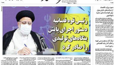 تصویر از نسخه الکترونیک روزنامه ۱۵ اردیبهشت ماه ۱۴۰۰