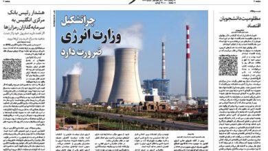 تصویر از نسخه الکترونیک روزنامه ۱۹ اردیبهشت ماه ۱۴۰۰