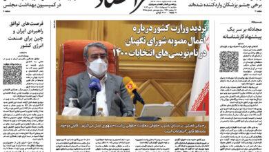 تصویر از نسخه الکترونیک روزنامه ۲۰ اردیبهشت ماه ۱۴۰۰