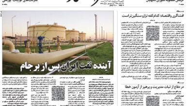 تصویر از نسخه الکترونیک روزنامه ۲۱ اردیبهشت ماه ۱۴۰۰