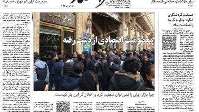 تصویر از نسخه الکترونیک روزنامه ۲۲ اردیبهشت ماه ۱۴۰۰