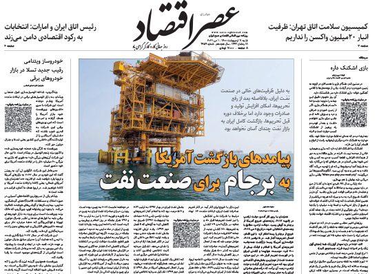 نسخه الکترونیک روزنامه 11 اردیبهشت ماه ۱۴۰۰