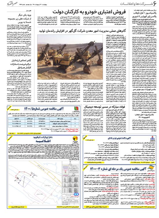 صفحه شرکت ها روزنامه امروز