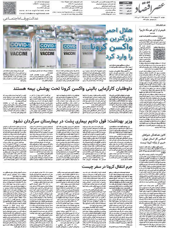 نسخه الکترونیک روزنامه 13 اردیبهشت ماه ۱۴۰۰