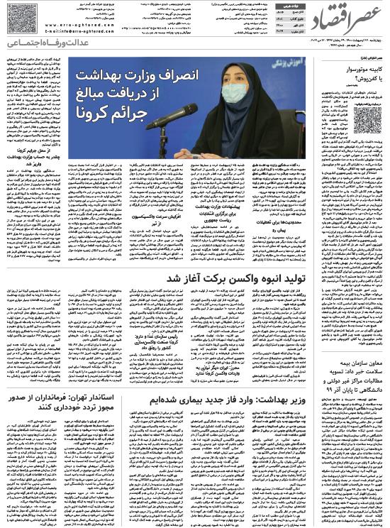 صفحه عدالت و رفاه اجتماعی روزنامه امروز