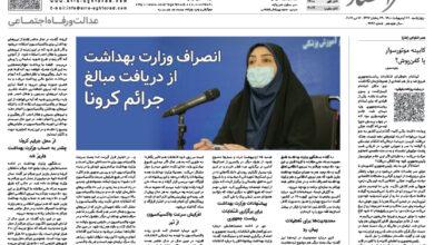 تصویر از صفحه عدالت و رفاه اجتماعی روزنامه امروز