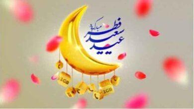 تصویر از هدیۀ شادباش ایرانسل به مناسبت عید سعید فطر اعلام شد