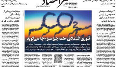 تصویر از نسخه الکترونیک روزنامه ۱۲ خرداد ماه ۱۴۰۰