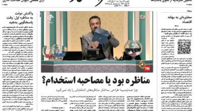 تصویر از نسخه الکترونیک روزنامه ۱۷ خرداد ماه ۱۴۰۰