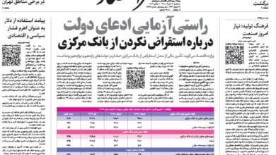 تصویر از نسخه الکترونیک روزنامه ۱۸ خرداد ماه ۱۴۰۰
