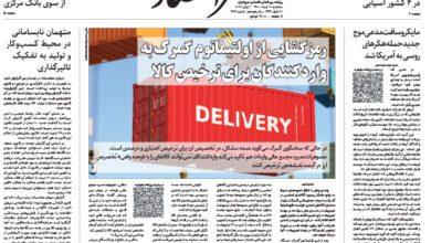 تصویر از نسخه الکترونیک روزنامه ۱۱ خرداد ماه ۱۴۰۰