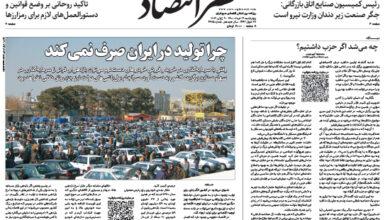 تصویر از نسخه الکترونیک روزنامه ۱۹ خرداد ماه ۱۴۰۰