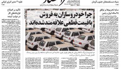 تصویر از نسخه الکترونیک روزنامه ۲۲ خرداد ماه ۱۴۰۰