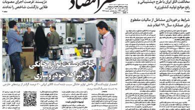 تصویر از نسخه الکترونیک روزنامه ۲۳ خرداد ماه ۱۴۰۰