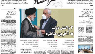 تصویر از نسخه الکترونیک روزنامه ۲۴ خرداد ماه ۱۴۰۰