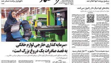تصویر از نسخه الکترونیک روزنامه ۲۵ خرداد ماه ۱۴۰۰