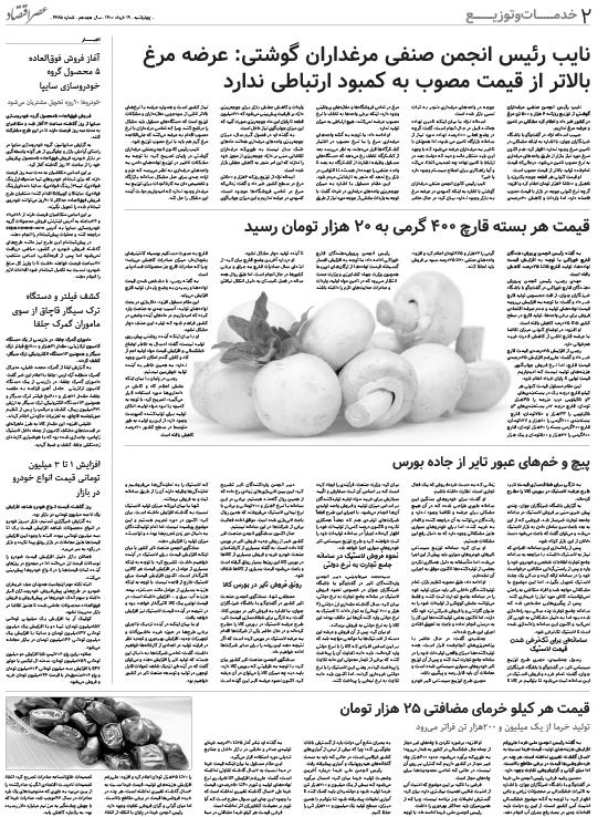 نسخه الکترونیک روزنامه 19 خرداد ماه ۱۴۰۰