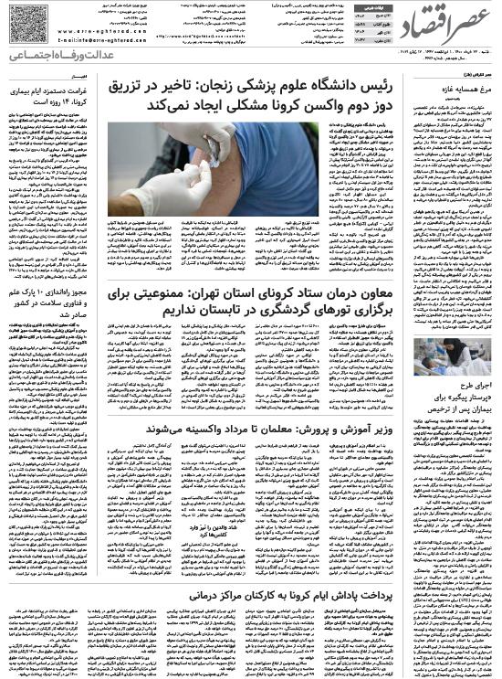 نسخه الکترونیک روزنامه 22 خرداد ماه 1400
