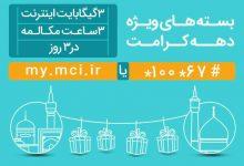 تصویر از عرضه بستههای ویژه مکالمه و اینترنت به مناسبت دهه کرامت