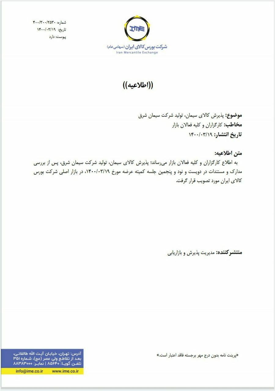 پذیرش محصولات سیمان شرق در بورس کالای ایران