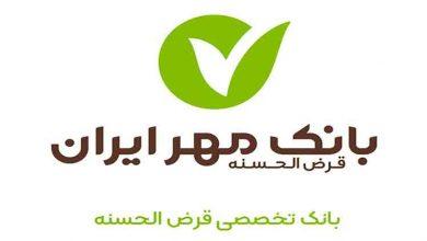 بانک مهر
