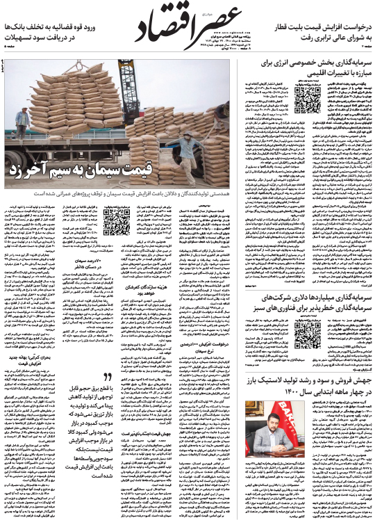 صفحه نخست روزنامه امروز
