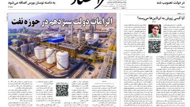 تصویر از نسخه الکترونیک روزنامه ۲۶ تیرماه ۱۴۰۰