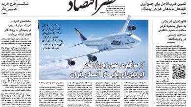 تصویر از نسخه الکترونیک روزنامه ۲۷ تیرماه ۱۴۰۰