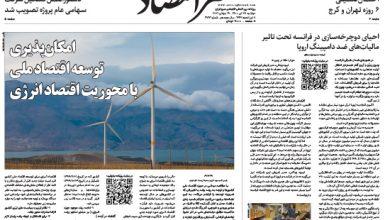 تصویر از نسخه الکترونیک روزنامه ۲۸ تیرماه ۱۴۰۰