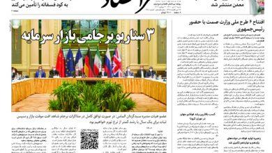 تصویر از نسخه الکترونیک روزنامه ۲۳ تیرماه ۱۴۰۰