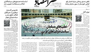 تصویر از نسخه الکترونیک روزنامه ۲۹ تیرماه ۱۴۰۰