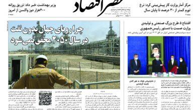 تصویر از نسخه الکترونیک روزنامه ۱۹ تیر ماه ۱۴۰۰