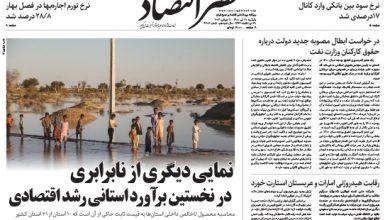 تصویر از نسخه الکترونیک روزنامه ۲۰ تیر ماه ۱۴۰۰