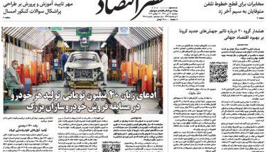 تصویر از نسخه الکترونیک روزنامه ۲۱ تیر ماه ۱۴۰۰
