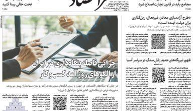 تصویر از نسخه الکترونیک روزنامه ۲۲ تیر ماه ۱۴۰۰