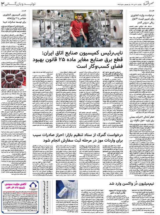 صفحه توسعه و اقتصاد ملی روزنامه امروز