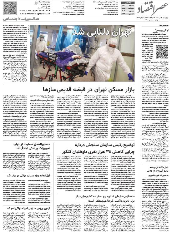 نسخه الکترونیک روزنامه 29 تیرماه ۱۴۰۰