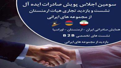 تصویر از برگزاری سومین اجلاس پویش صادرات ایده آل با حضور تجار ارمنستان در تهران