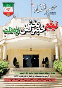 جلد-ویژه-نامه-هفته-دولت-شهریور-1400-عصراقتصاد