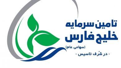 صنایع پتروشیمی خلیج فلرس