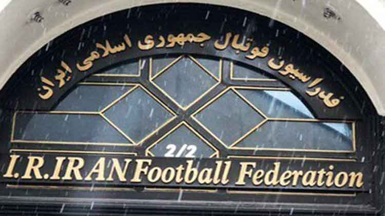 فدراسیون فوتبال
