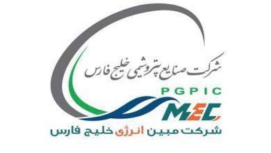 مبین انرژی خلیج فارس